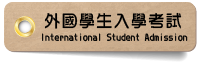 外國學生入學考試 / International Student Admission